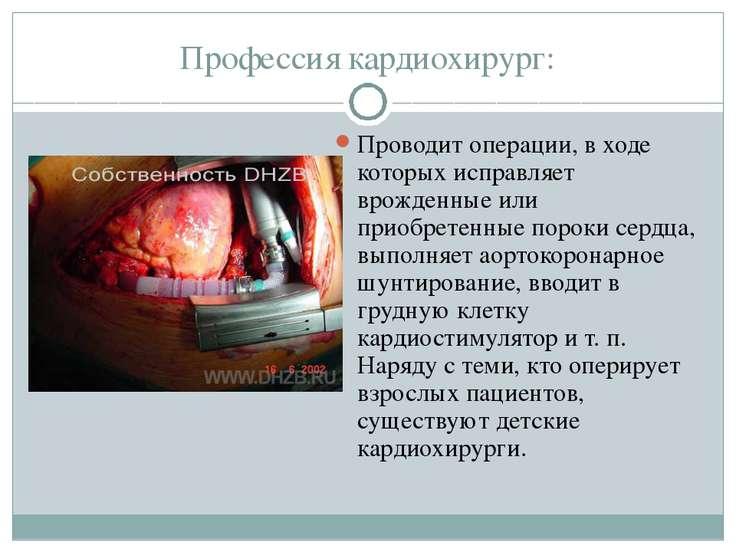 Проводит операции, в ходе которых исправляет врожденные или приобретенные пор...