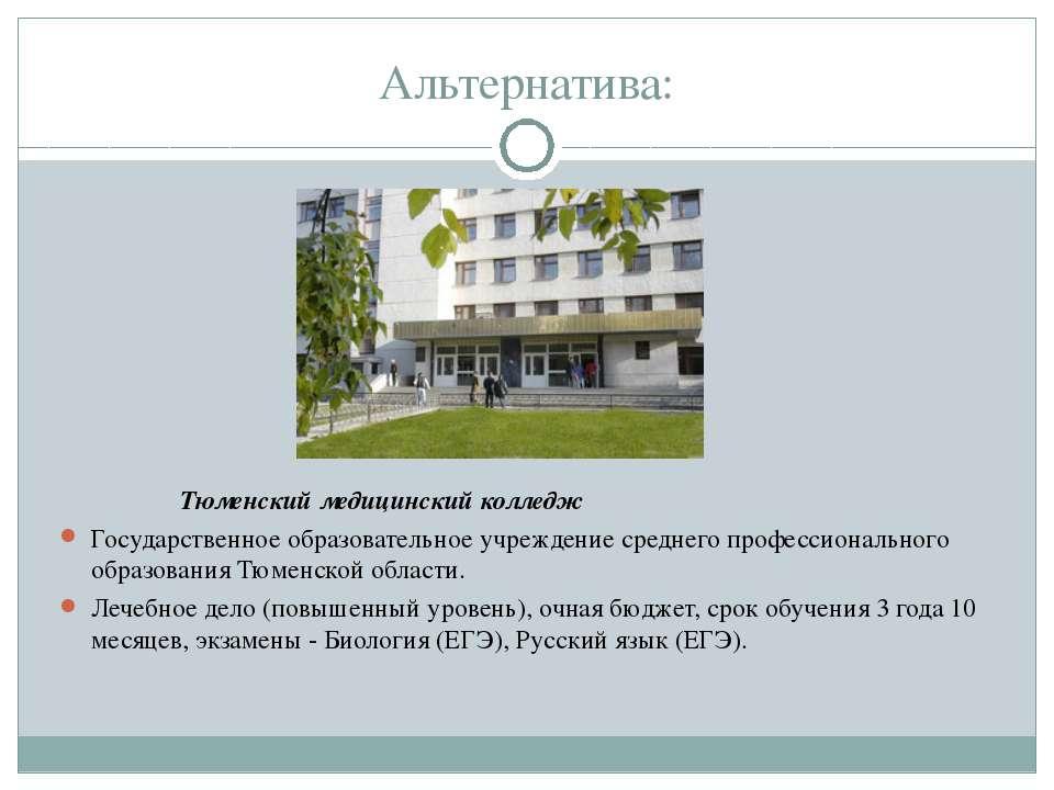 Тюменский медицинский колледж Тюменский медицинский колледж Государственное о...