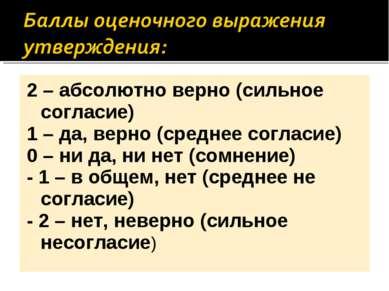 2 – абсолютно верно (сильное согласие) 1 – да, верно (среднее согласие) 0 – н...