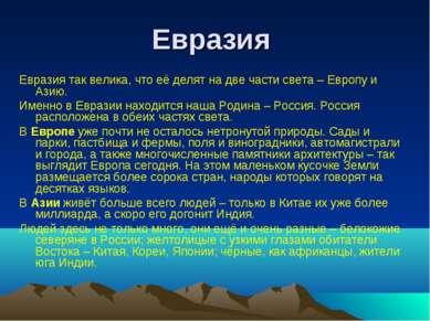 Евразия Евразия так велика, что её делят на две части света – Европу и Азию. ...