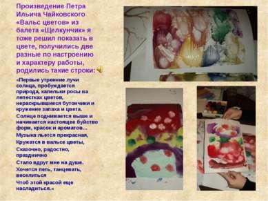 Произведение Петра Ильича Чайковского «Вальс цветов» из балета «Щелкунчик» я ...