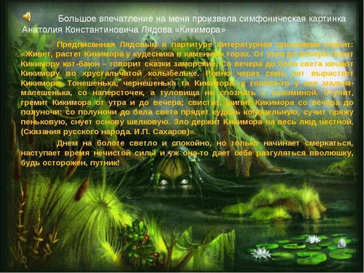 Большое впечатление на меня произвела симфоническая картинка Анатолия Констан...