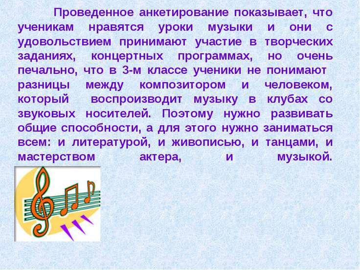 Проведенное анкетирование показывает, что ученикам нравятся уроки музыки и он...