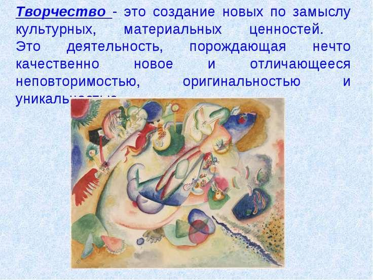 Творчество - это создание новых по замыслу культурных, материальных ценностей...
