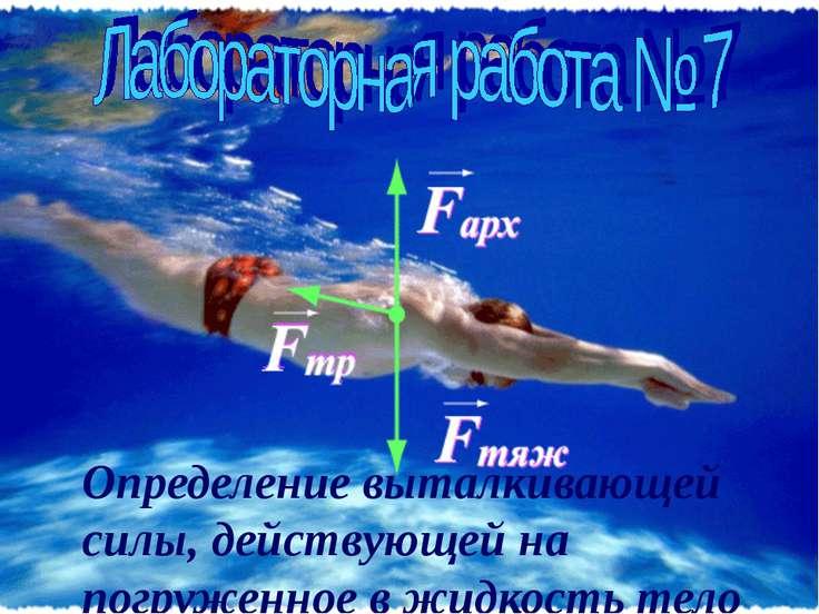 Определение выталкивающей силы, действующей на погруженное в жидкость тело