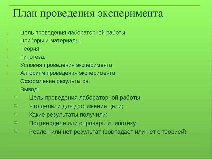 План проведения эксперимента Цель проведения лабораторной работы. Приборы и м...