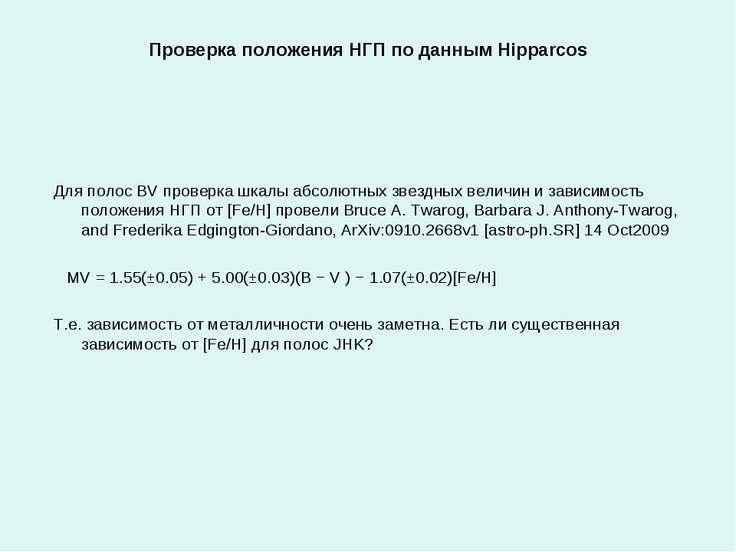 Проверка положения НГП по данным Hipparcos Для полос BV проверка шкалы абсолю...