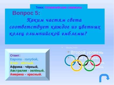 Вопрос 2: Какое животное было талисманом Олимпийских игр в СССР в 1980 году? ...