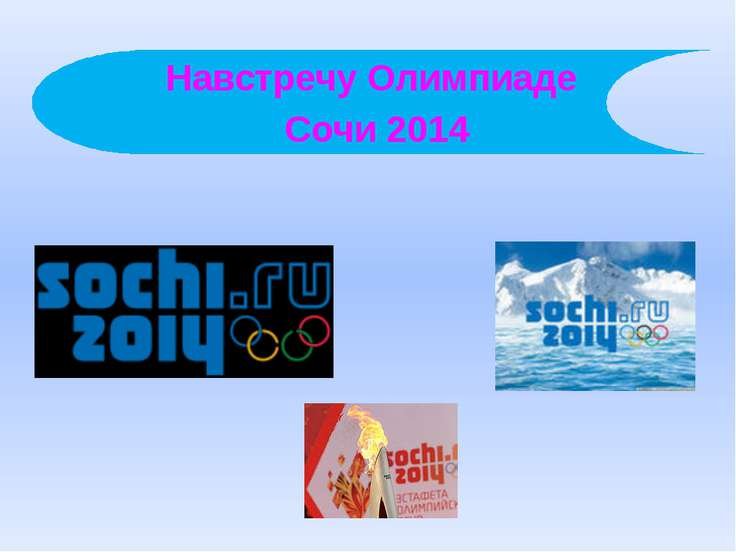 Темы игры Олимпийские символы Древняя Греция В наши дни Зимние загадки Зимние...