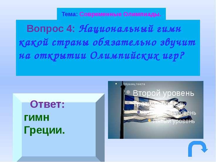 Вопрос 3: Какие будут талисманы на Олимпиаде в Сочи в 2014 году? Ответ: Талис...