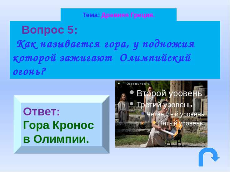 Вопрос 4: Основной и древнейший вид спорта на Олимпийских играх? Ответ: Основ...
