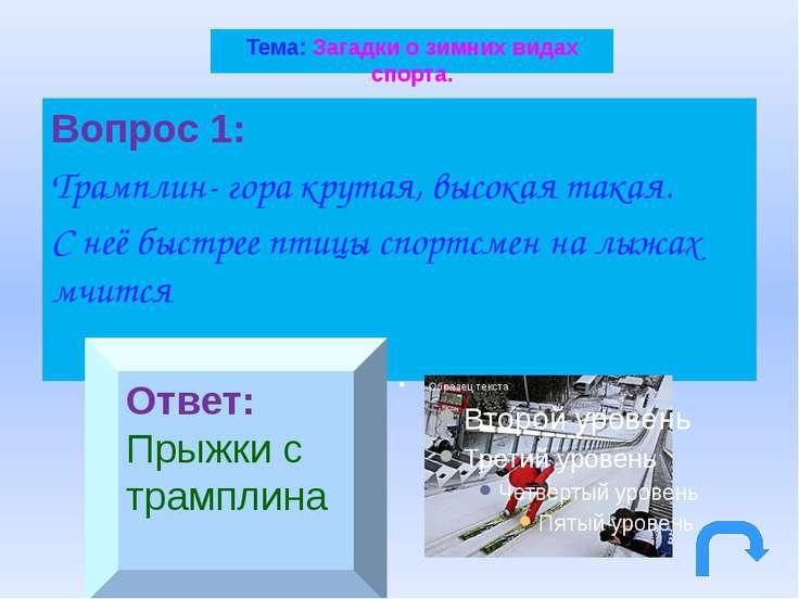 Вопрос 4: Национальный гимн какой страны обязательно звучит на открытии Олимп...