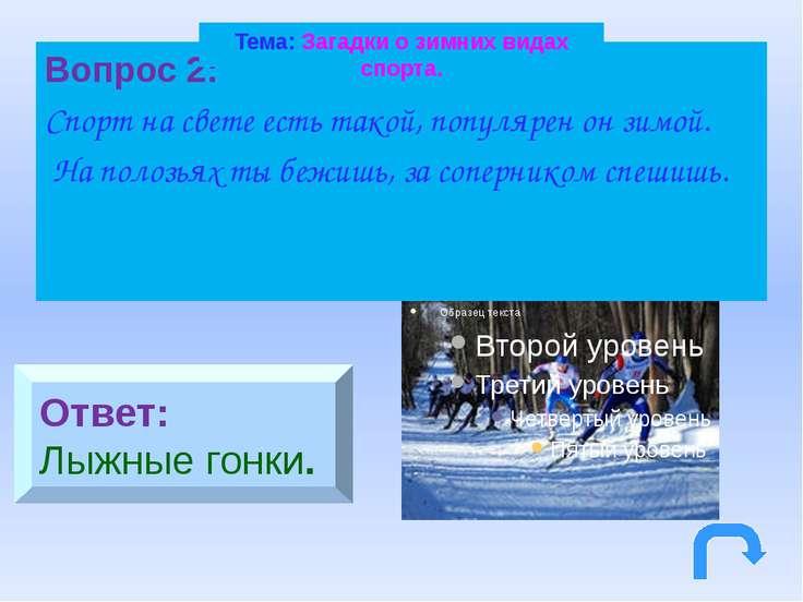 Вопрос 4: Про этот спорт я много слышал: Воздушный акробат на лыжах. Ответ: Ф...