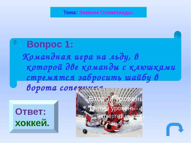 Войны http://o.foto.radikal.ru/0701/a332c0cf3153.jpg Олимпийские игры в Греци...