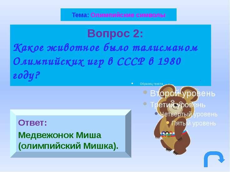 Вопрос 1: В каком городе проводились последние зимние Олимпийские игры в 2010...