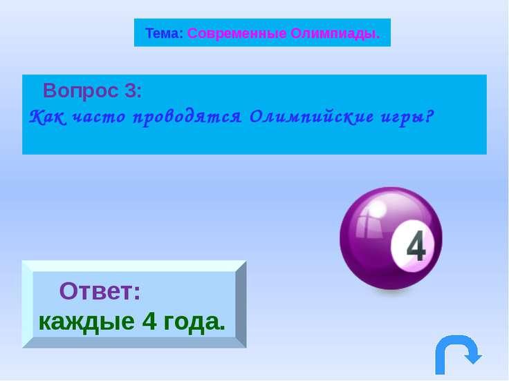 Ответ: фигурное катание. Вопрос 2: Передвижение спортсмена или пары спортсмен...