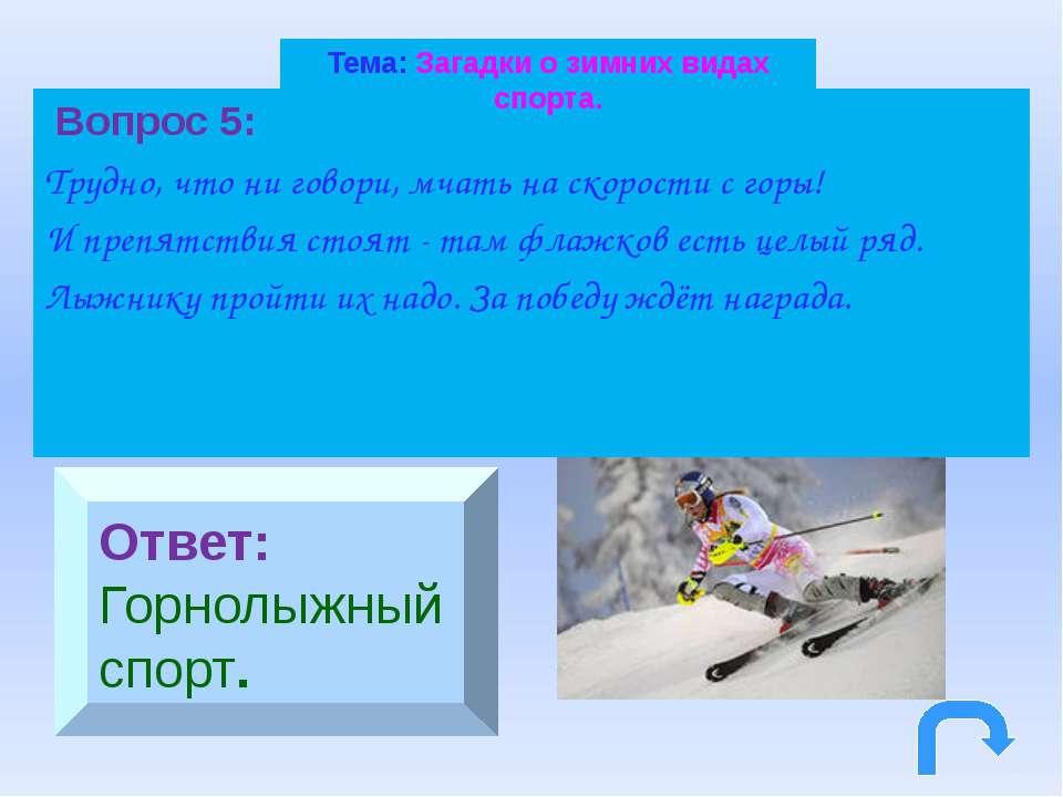 Список источников иллюстраций Олимпийский огонь http://ekburg.tv/new/9366/ Ол...