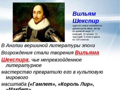 В Англии вершиной литературы эпохи Возрождения стали творения Вильяма Шекспир...