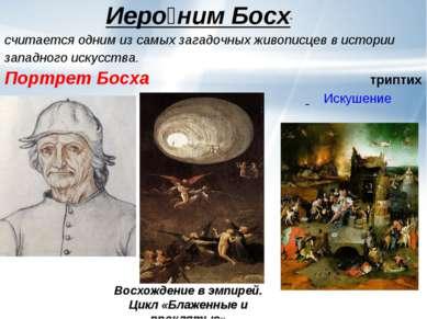Иеро ним Босх считается одним из самых загадочных живописцев в истории западн...