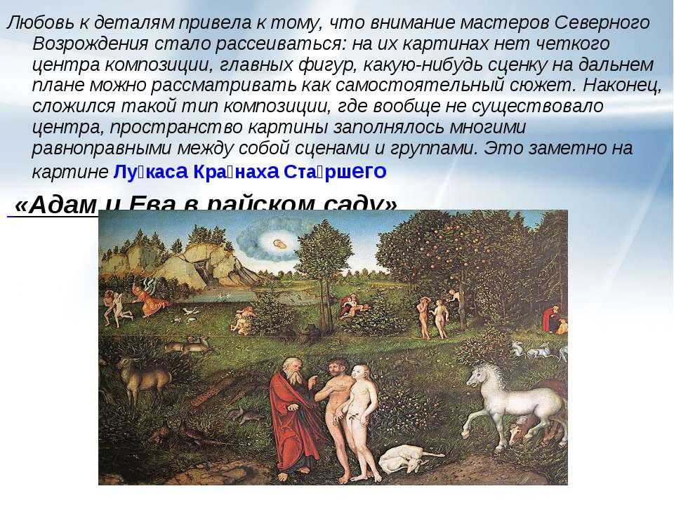 Любовь к деталям привела к тому, что внимание мастеров Северного Возрождения ...