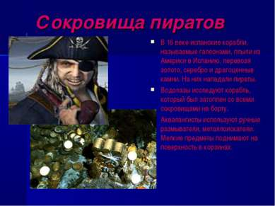 Сокровища пиратов В 16 веке испанские корабли, называемые галеонами, плыли из...