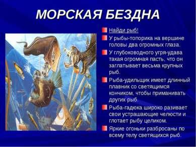 МОРСКАЯ БЕЗДНА Найди рыб! У рыбы-топорика на вершине головы два огромных глаз...