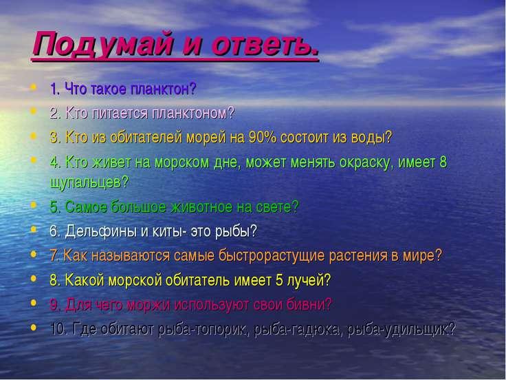 Подумай и ответь. 1. Что такое планктон? 2. Кто питается планктоном? 3. Кто и...