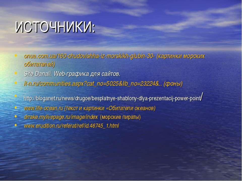 ИСТОЧНИКИ: onua.com.ua/160-chudovishha-iz-morskikh-glubin-30- (картинки морск...