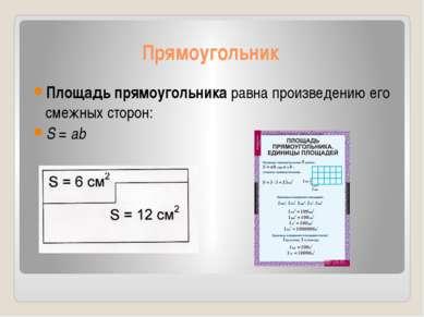 Прямоугольник Площадь прямоугольника равна произведению его смежных сторон: S...