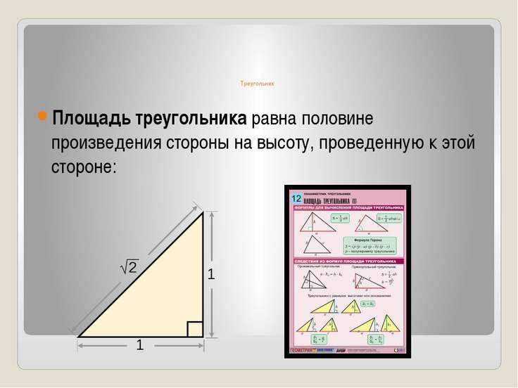 Треугольник Площадь треугольника равна половине произведения стороны на высот...