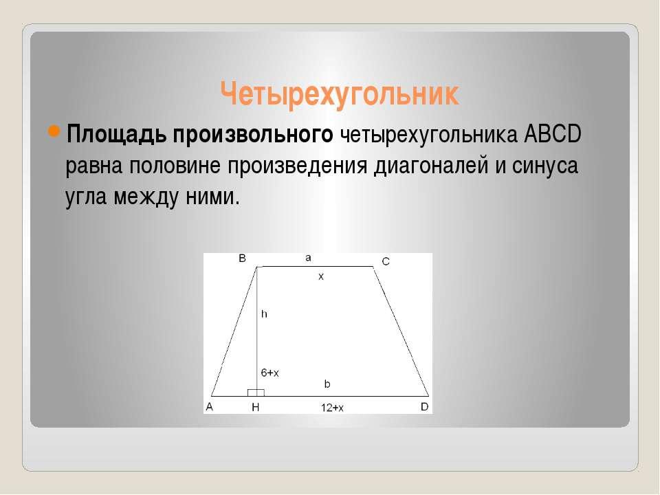 Четырехугольник Площадь произвольного четырехугольника ABCD равна половине пр...