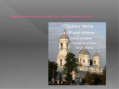 Владимира равноапостольного князя собор .Князь-Владимирский собор