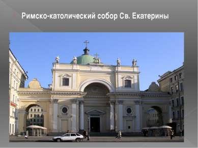 Римско-католический собор Св. Екатерины