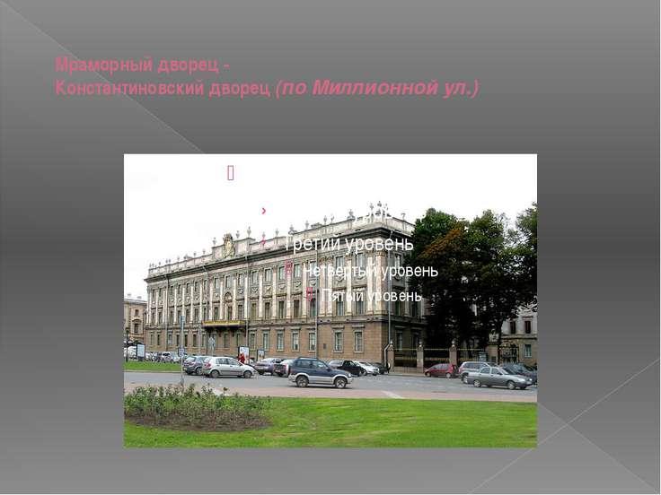 Мраморный дворец - Константиновский дворец(по Миллионной ул.)