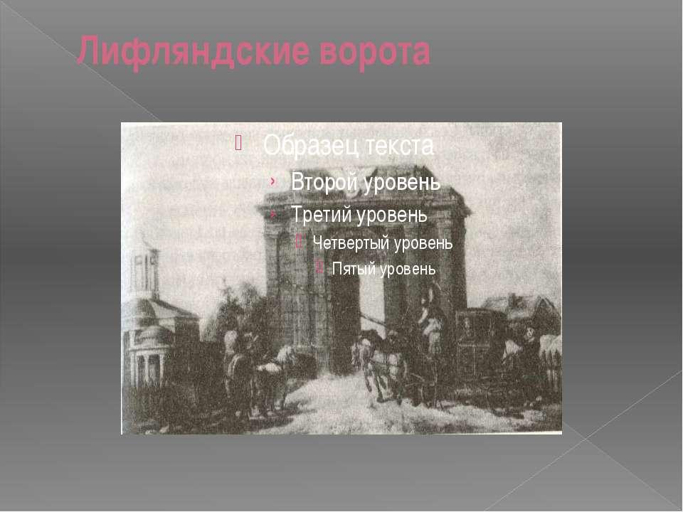 Лифляндские ворота