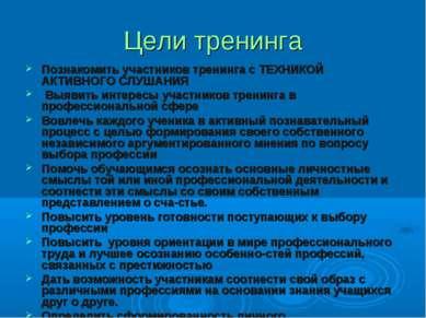 Цели тренинга Познакомить участников тренинга с ТЕХНИКОЙ АКТИВНОГО СЛУШАНИЯ В...