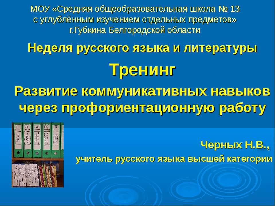 МОУ «Средняя общеобразовательная школа № 13 с углублённым изучением отдельных...