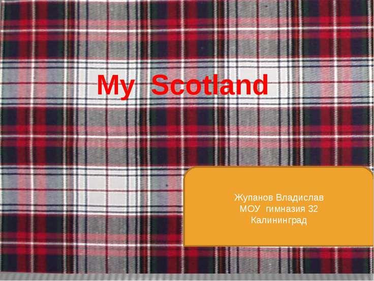 My Scotland Жупанов Владислав МОУ гимназия 32 Калининград