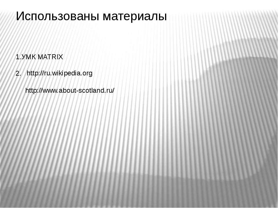 Использованы материалы 1.УМК MATRIX 2. http://ru.wikipedia.org http://www.abo...