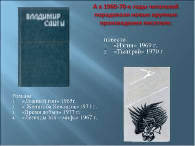 повести «Изгин» 1969 г. «Тынграй» 1970 г. Романы «Ложный гон» 1965г. « Женить...