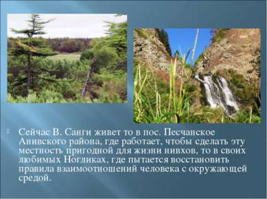 Сейчас В. Санги живет то в пос. Песчанское Анивского района, где работает, чт...