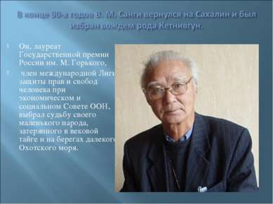 Он, лауреат Государственной премии России им. М. Горького, член международной...