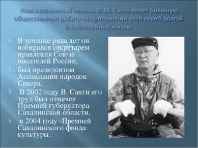 В течение ряда лет он избирался секретарем правления Союза писателей России, ...