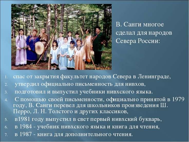 В. Санги многое сделал для народов Севера России: спас от закрытия факультет ...