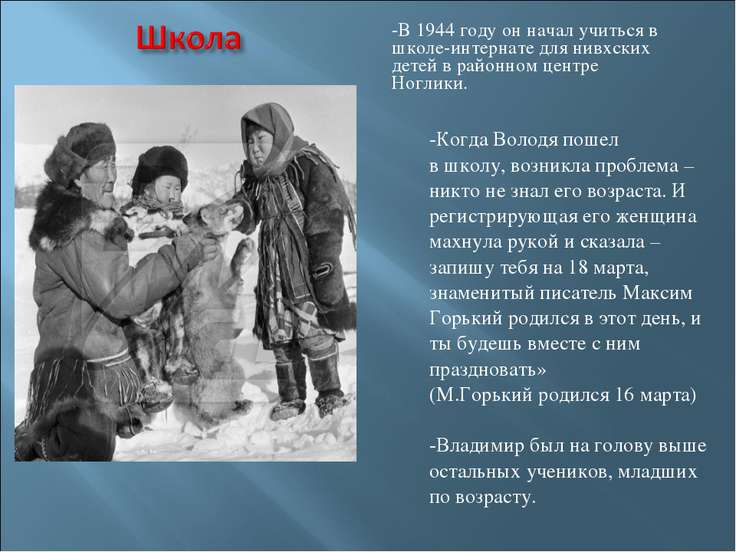 -В 1944 году он начал учиться в школе-интернате для нивхских детей в районном...