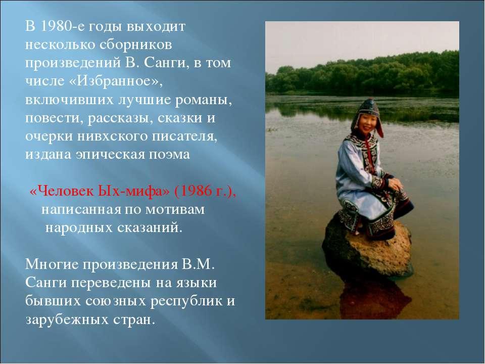 В 1980-е годы выходит несколько сборников произведений В. Санги, в том числе ...