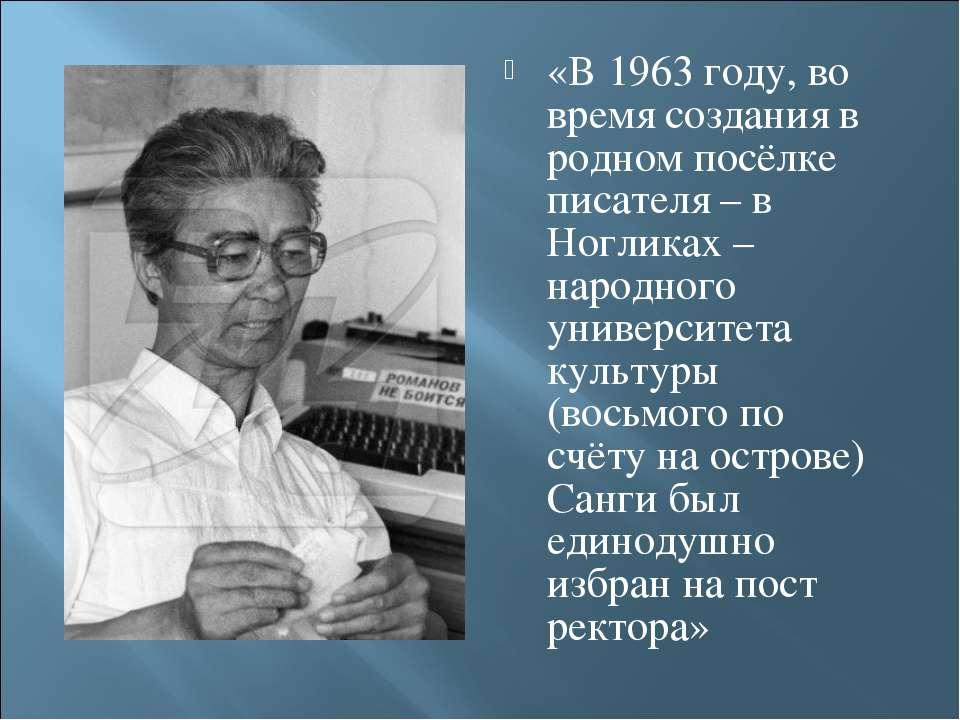 «В 1963 году, во время создания в родном посёлке писателя – в Ногликах – наро...