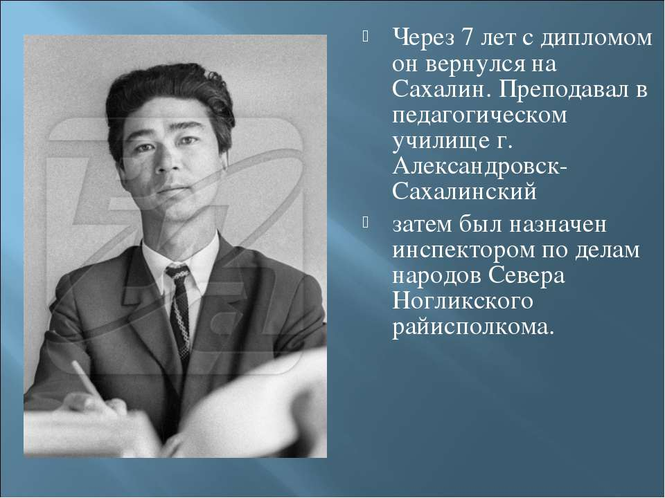 Через 7 лет с дипломом он вернулся на Сахалин. Преподавал в педагогическом уч...