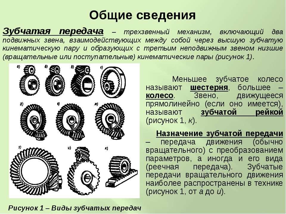 Общие сведения Зубчатая передача – трехзвенный механизм, включающий два подви...