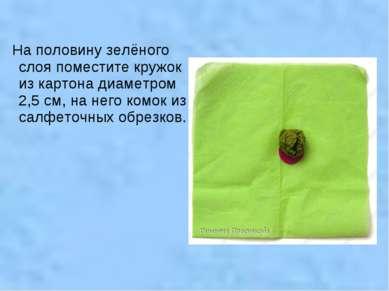 На половину зелёного слоя поместите кружок из картона диаметром 2,5 см, на не...